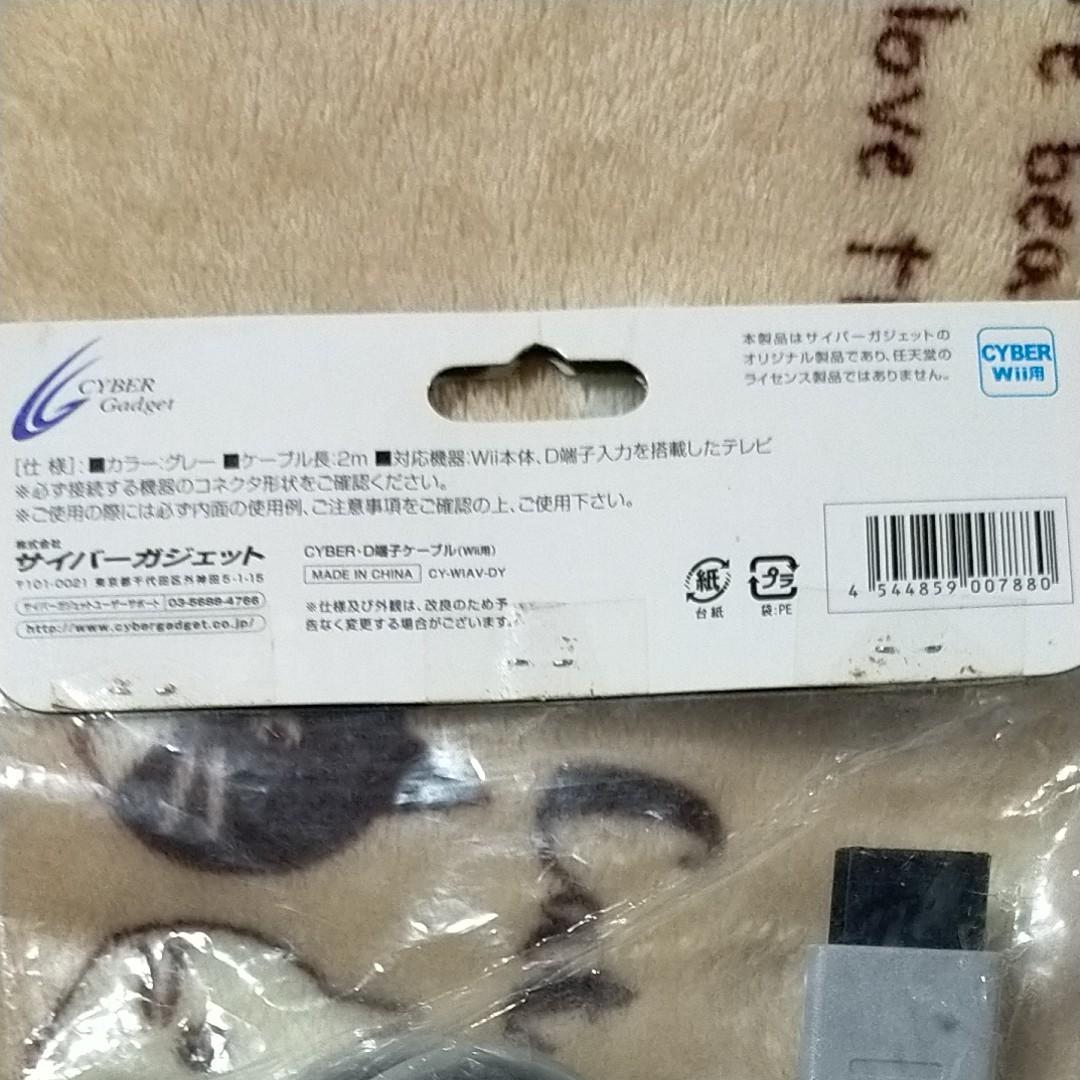 Wii D端子ケーブル サイバーガジェット