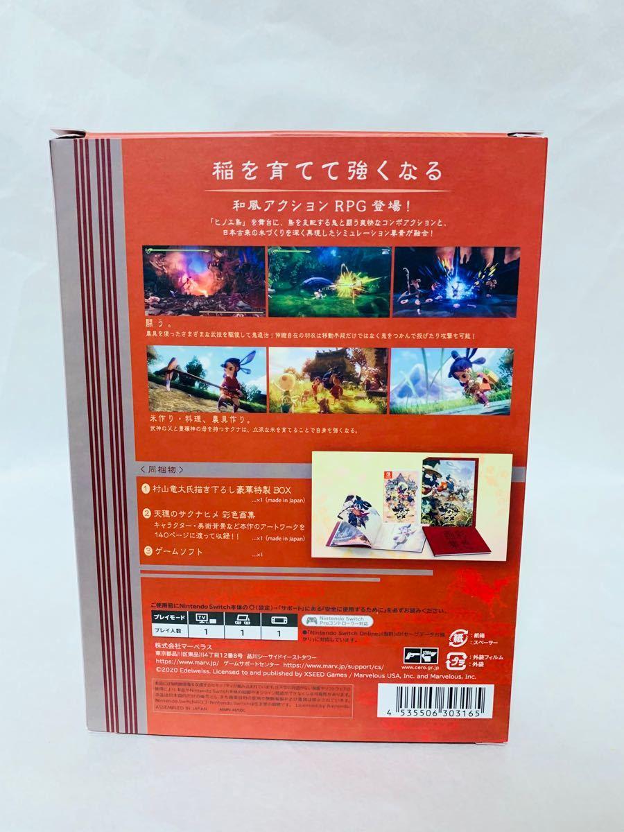【Switch】 天穂のサクナヒメ [彩色画集付限定版] 中古品 Nintendo Switch