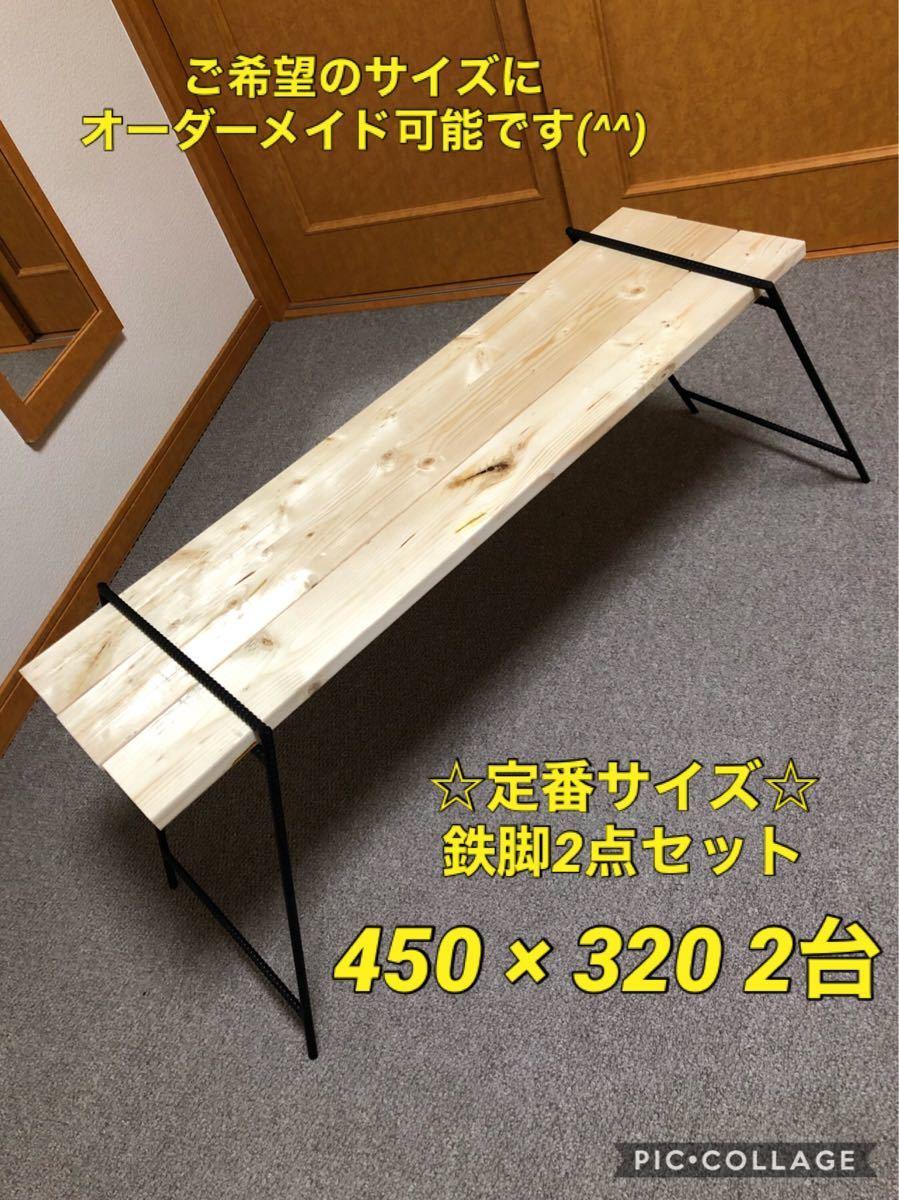 アイアンラック 定番サイズ☆450×320 テーブル アウトドア