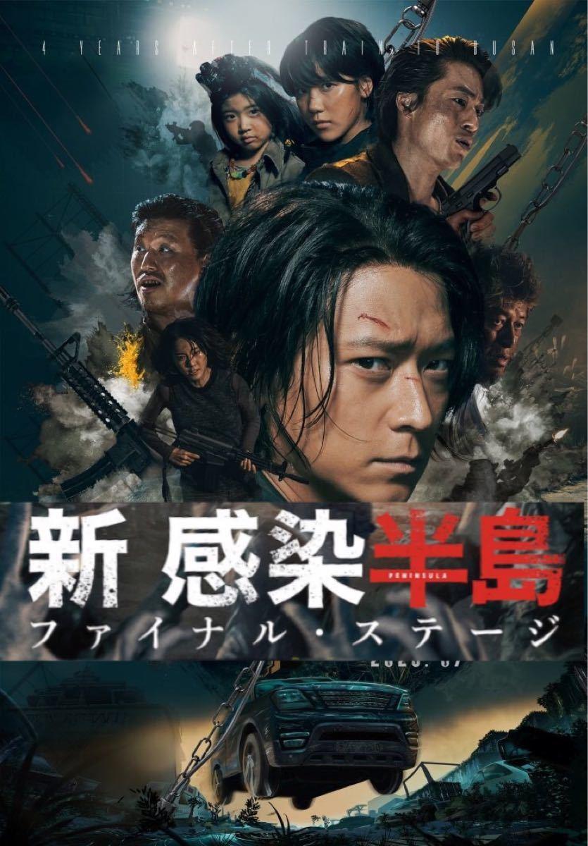 韓国映画 新 感染半島 ファイナル・ステージ