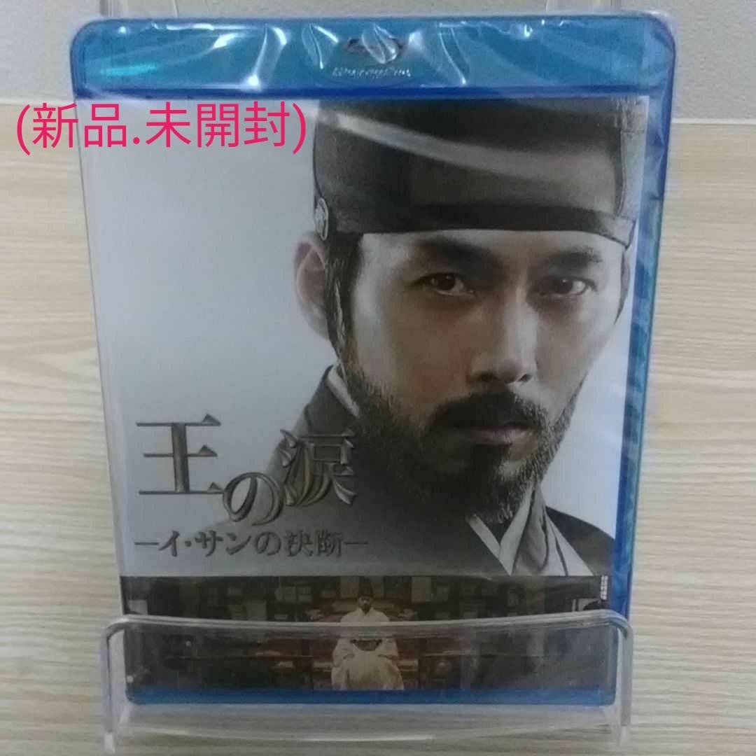王の涙-イ・サンの決断-('14韓国)ヒョン・ビン主演(新品.未開封)