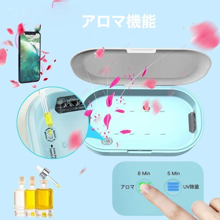 紫外線 UV スマホ 99.9% 除菌ケース アロマ機能 iPhone Android スマートフォン マスク アクセサリー メガネ 腕時計 除菌 USB給電_画像6