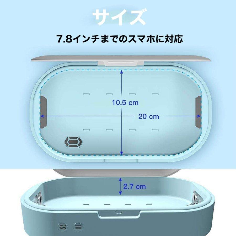 紫外線 UV スマホ 99.9% 除菌ケース アロマ機能 iPhone Android スマートフォン マスク アクセサリー メガネ 腕時計 除菌 USB給電_画像9