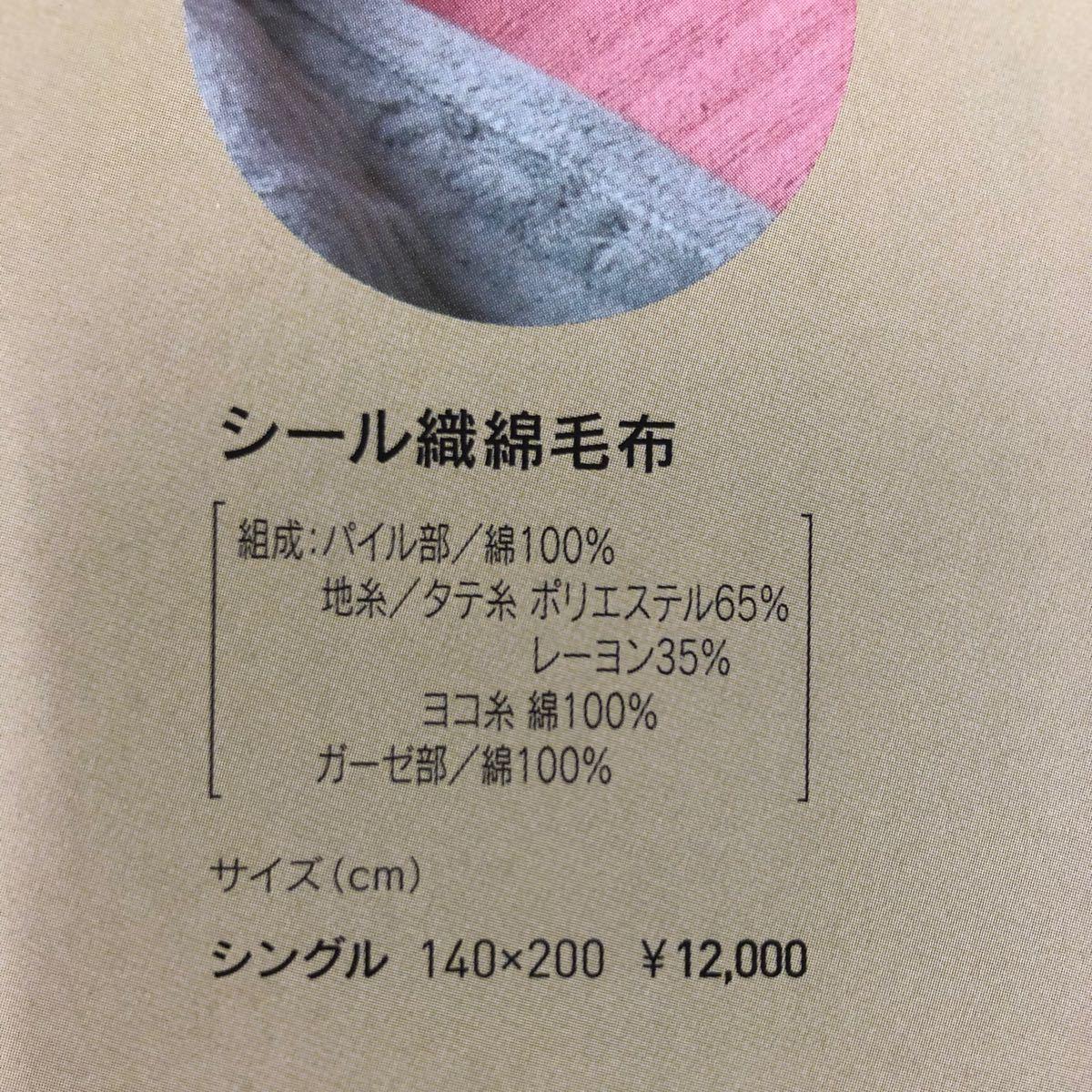 シビラ 綿毛布