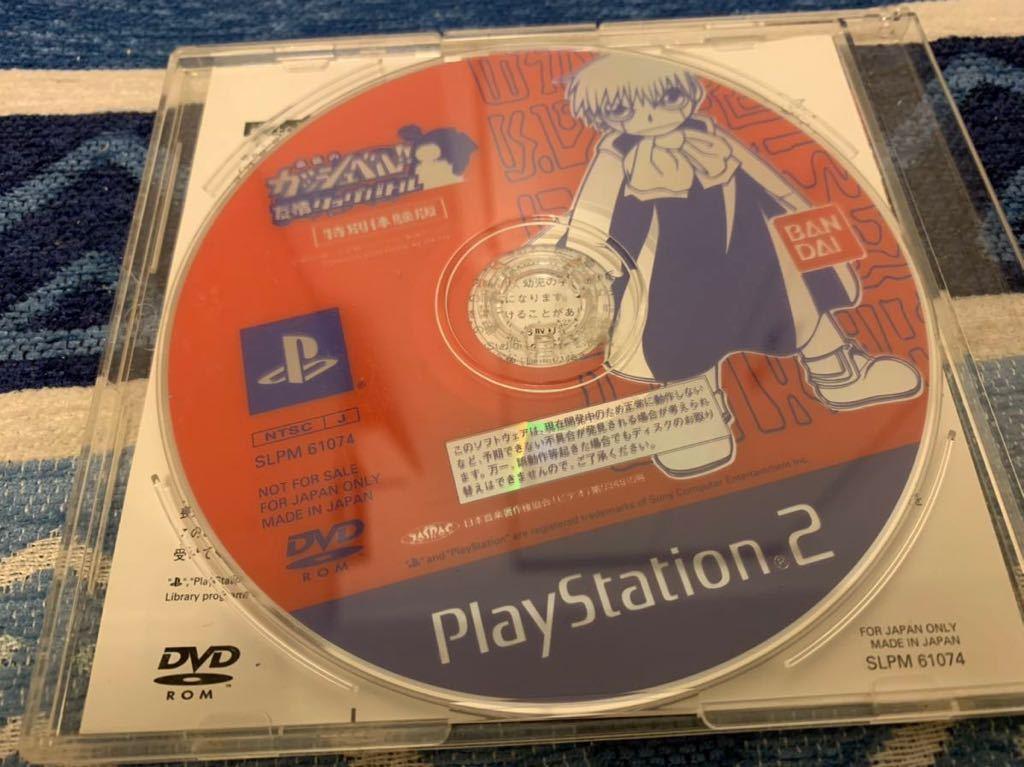 PS2体験版ソフト 金色のガッシュベル 友情タッグバトル 特別体験版 非売品 プレイステーション PlayStation DEMO DISC Zatch Bell!