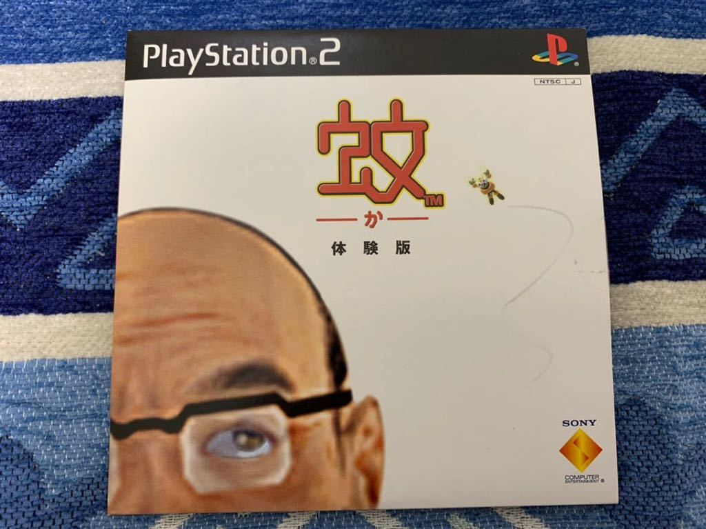 PS2体験版ソフト 蚊 体験版 非売品 送料込み SONY ソニー プレイステーション PlayStation DEMO DISC mosquito