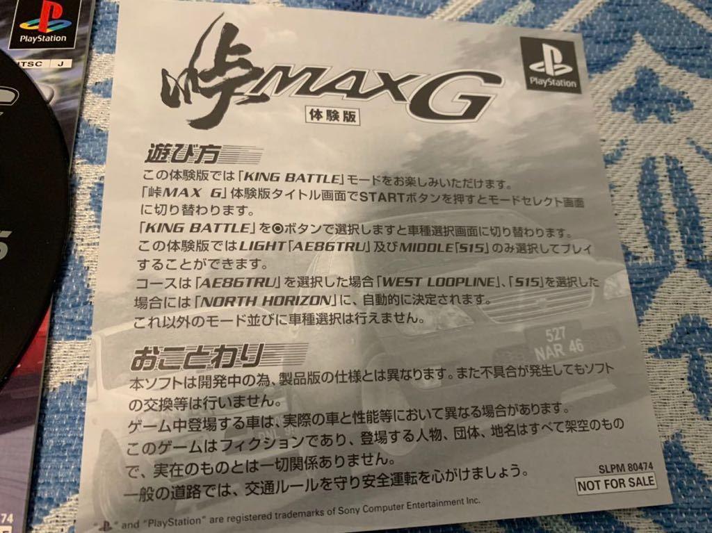 PS体験版ソフト 峠MAX G 体験版 非売品 送料込み プレイステーション PlayStation DEMO DISC ATLAS アトラス