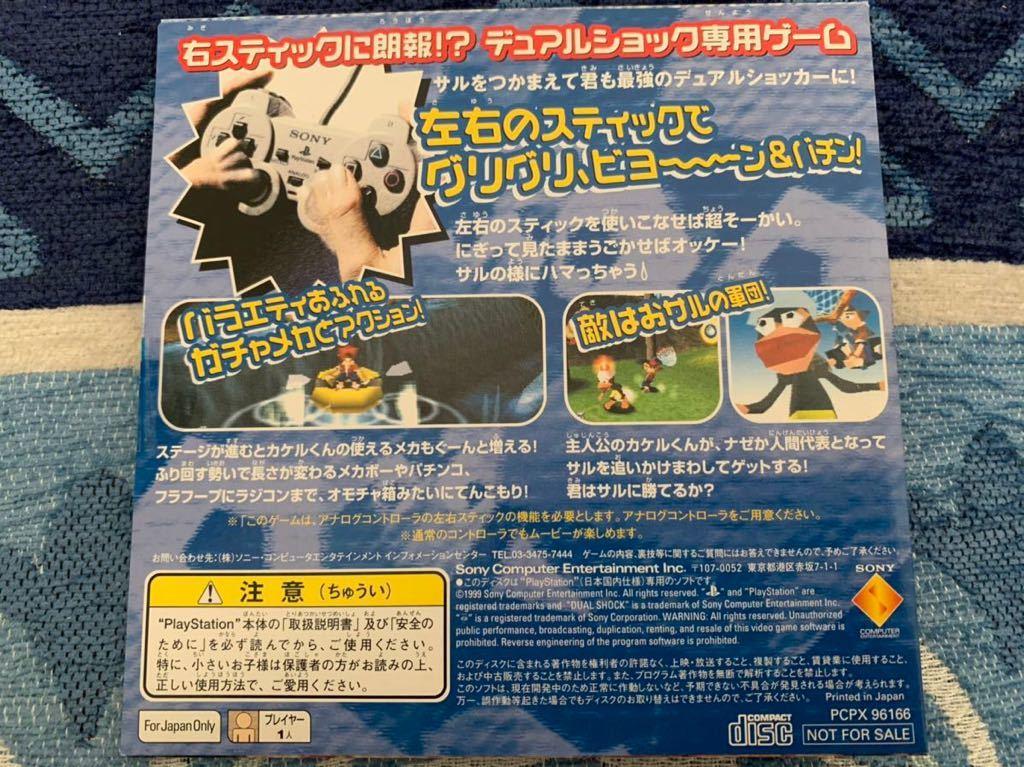 PS体験版ソフト サルゲッチュ 店頭用体験版 プレイステーション ソニー 未開封 非売品 送料込み SONY Ape Escape PlayStation DEMO DISC