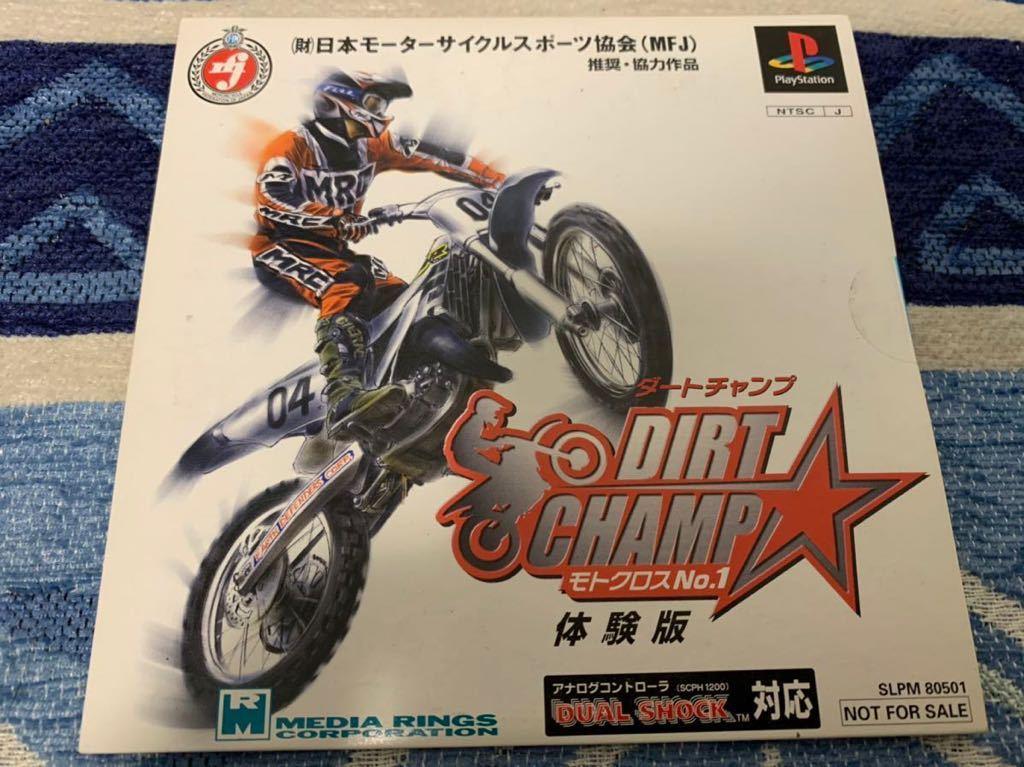 PS体験版ソフト ダートチャンプ モトクロスNo.1 体験版 非売品 未開封 送料込み プレイステーション PlayStation DEMO DISC