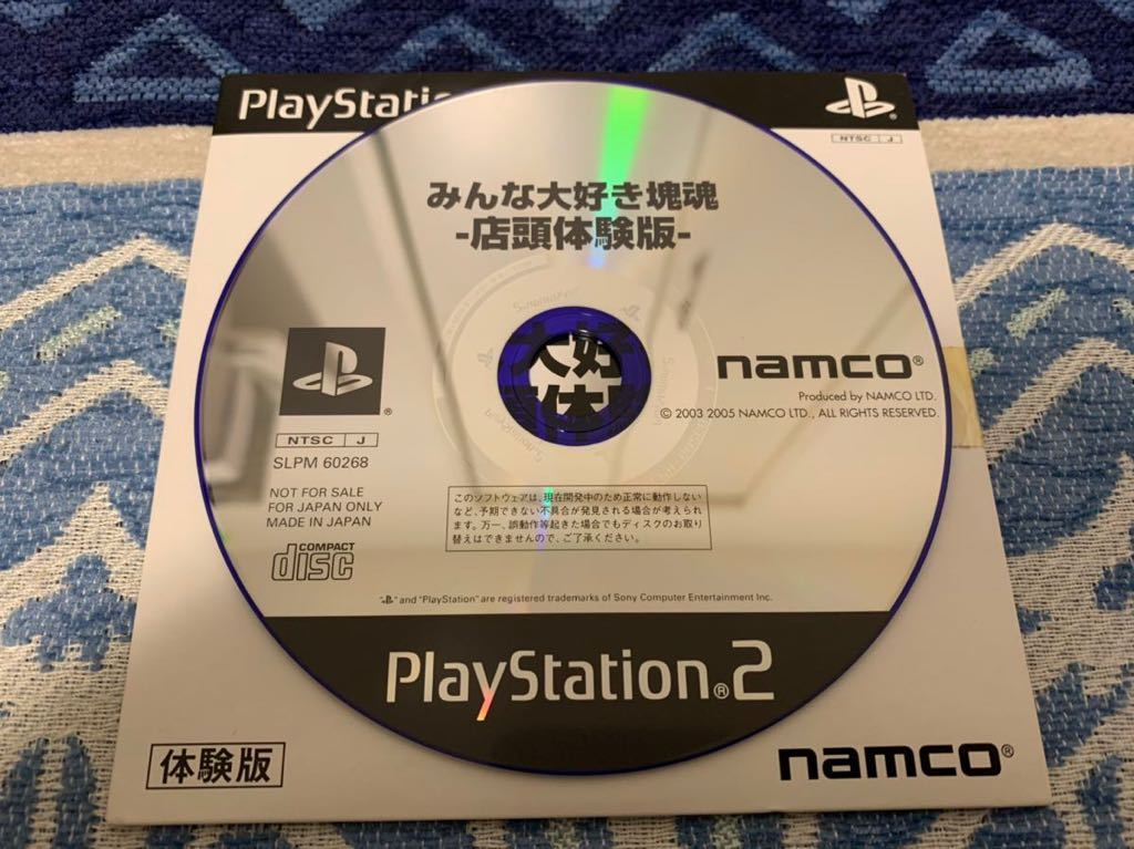 PS2体験版ソフト みんな大好き塊魂 店頭体験版 非売品 プレイステーション PlayStation DEMO DISC Katamari Damacy Shop demo