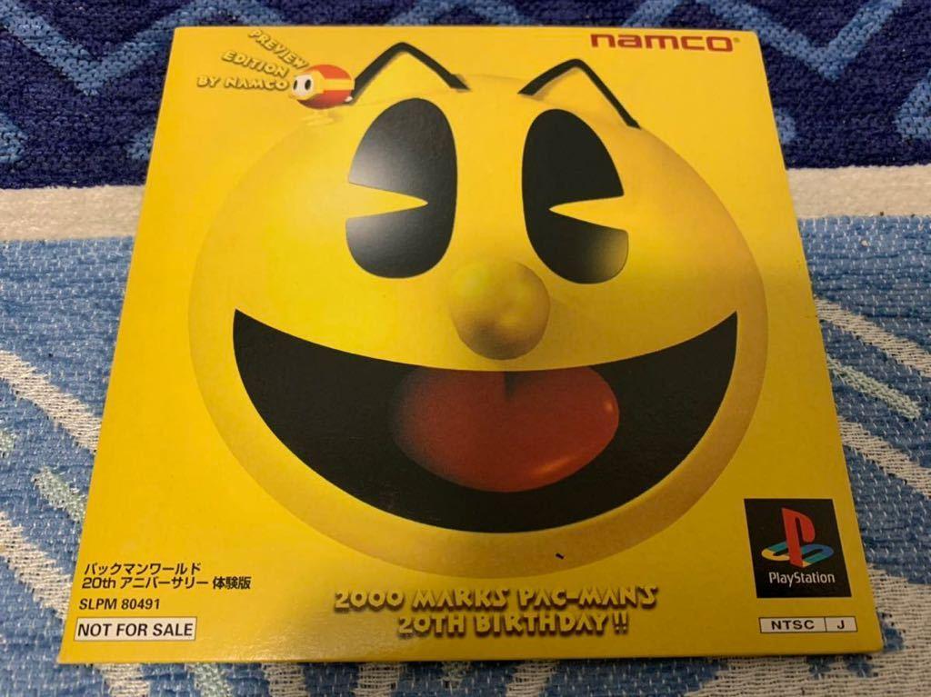 PS体験版ソフト パックマンワールド 20thアニバーサリー ナムコ namco PAC MAN WORLD プレイステーション PlayStation DEMO DISC 非売品