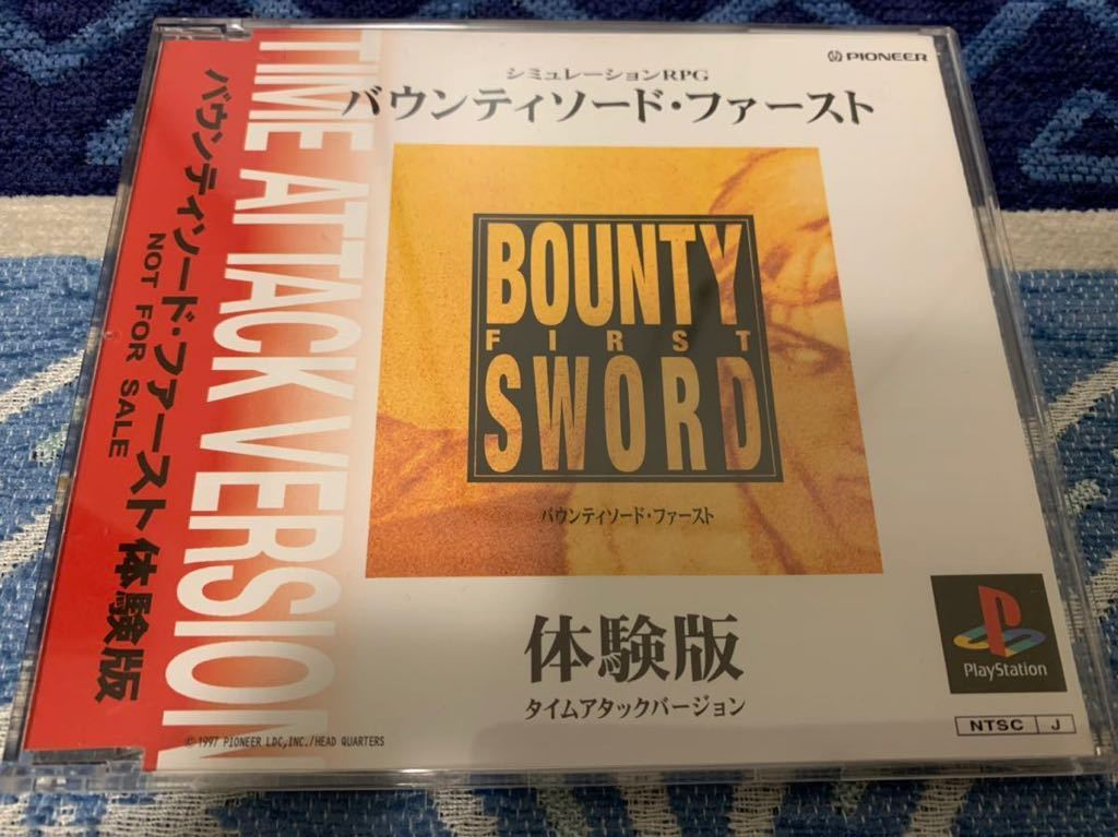 PS体験版ソフト バウンティソード・ファースト 体験版 タイムアタックバージョン 非売品 PlayStation DEMO DISC BOUNTY SWORD FIRST