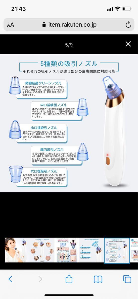 毛穴吸引器 美顔器 ボディケア