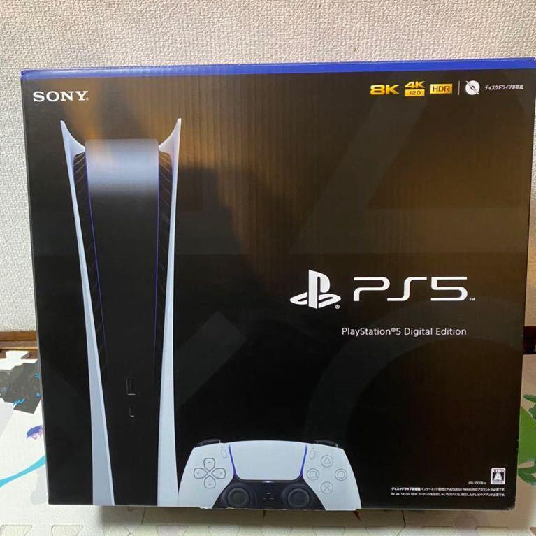 【本体美品】PlayStation 5 デジタル・エディション CFI-1000B01 PS5 箱・付属品有り ソニー