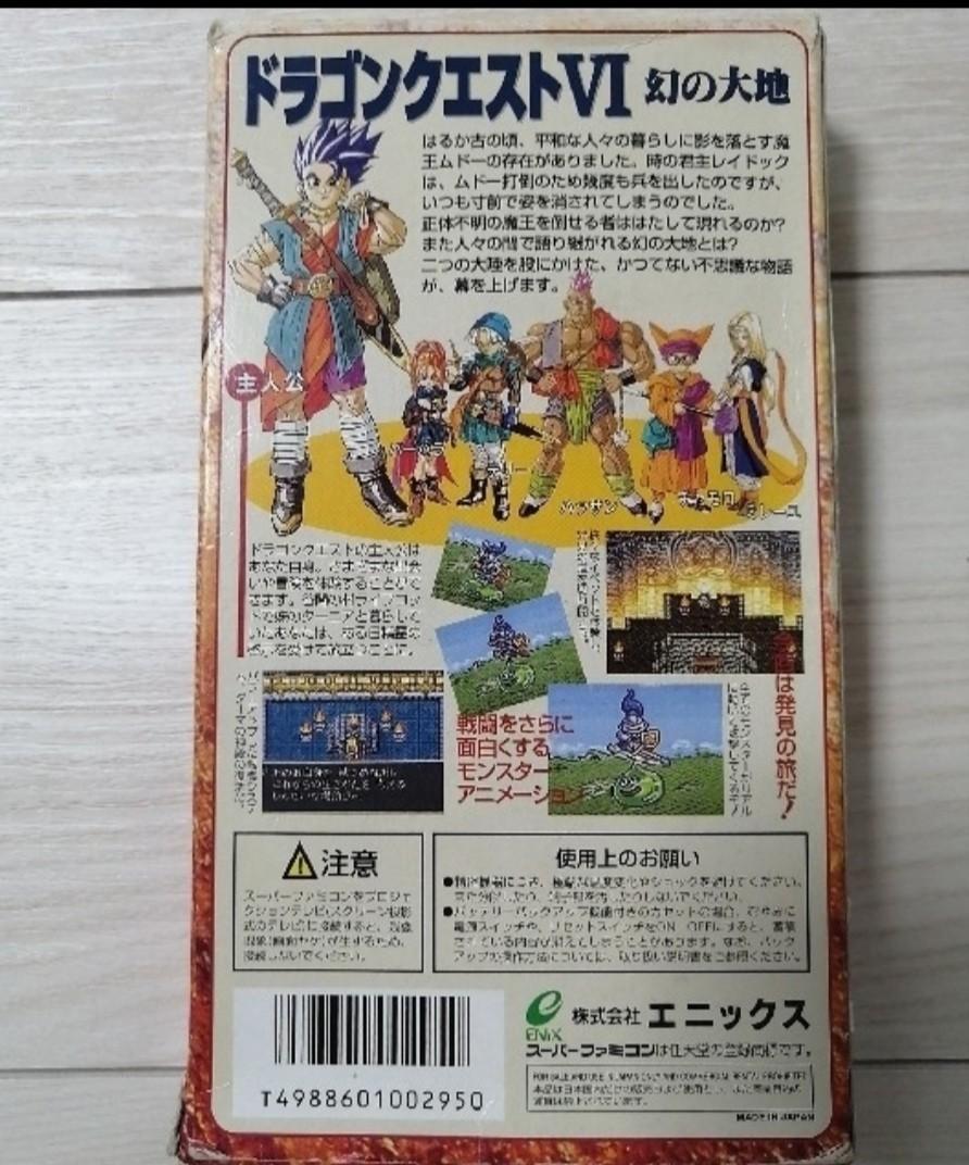 ドラゴンクエスト6 幻の大地 スーパーファミコン