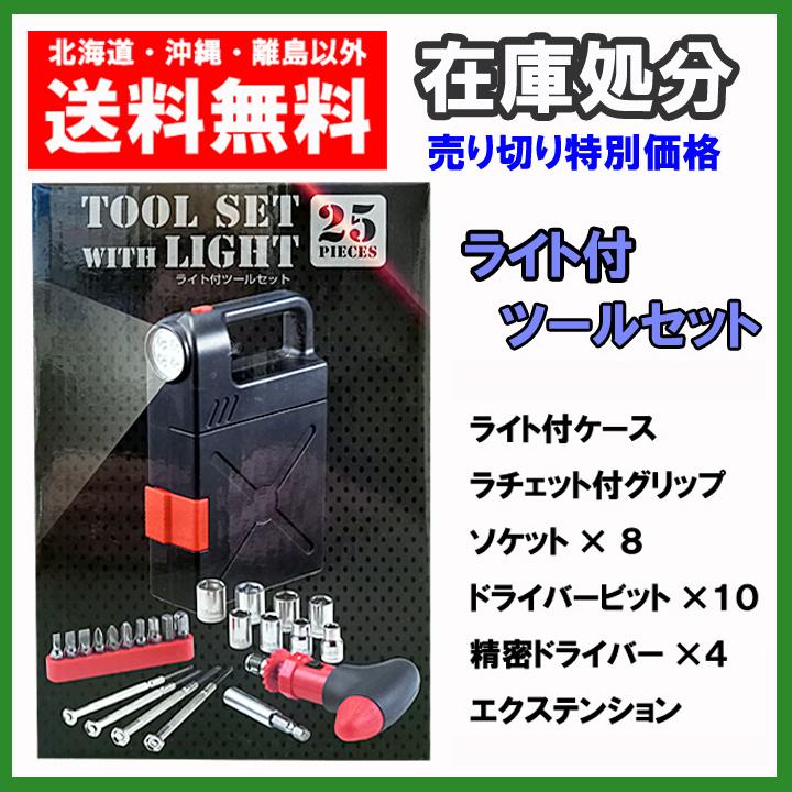 訳あり 在庫処分 ライト付ツールセット 送料無料 ソケットレンチ ドライバー 工具セット_画像1