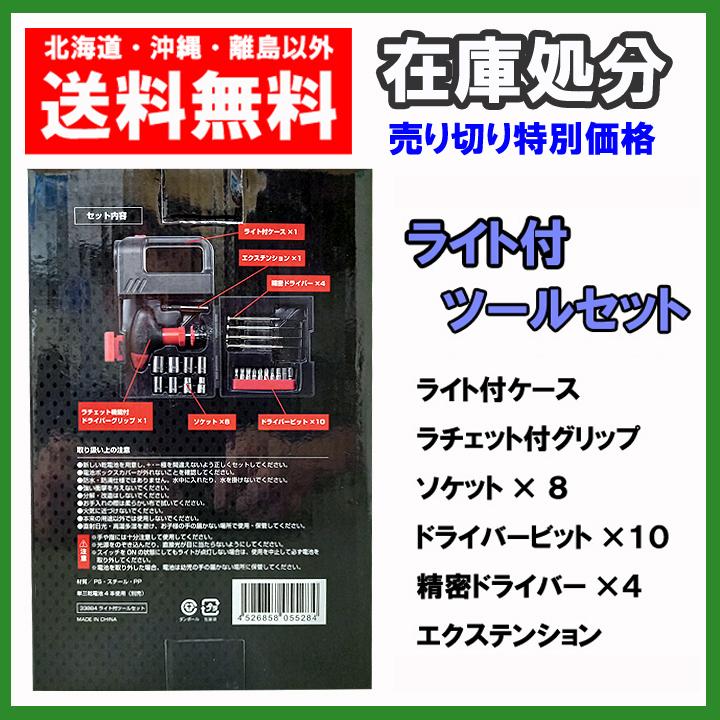訳あり 在庫処分 ライト付ツールセット 送料無料 ソケットレンチ ドライバー 工具セット_画像2