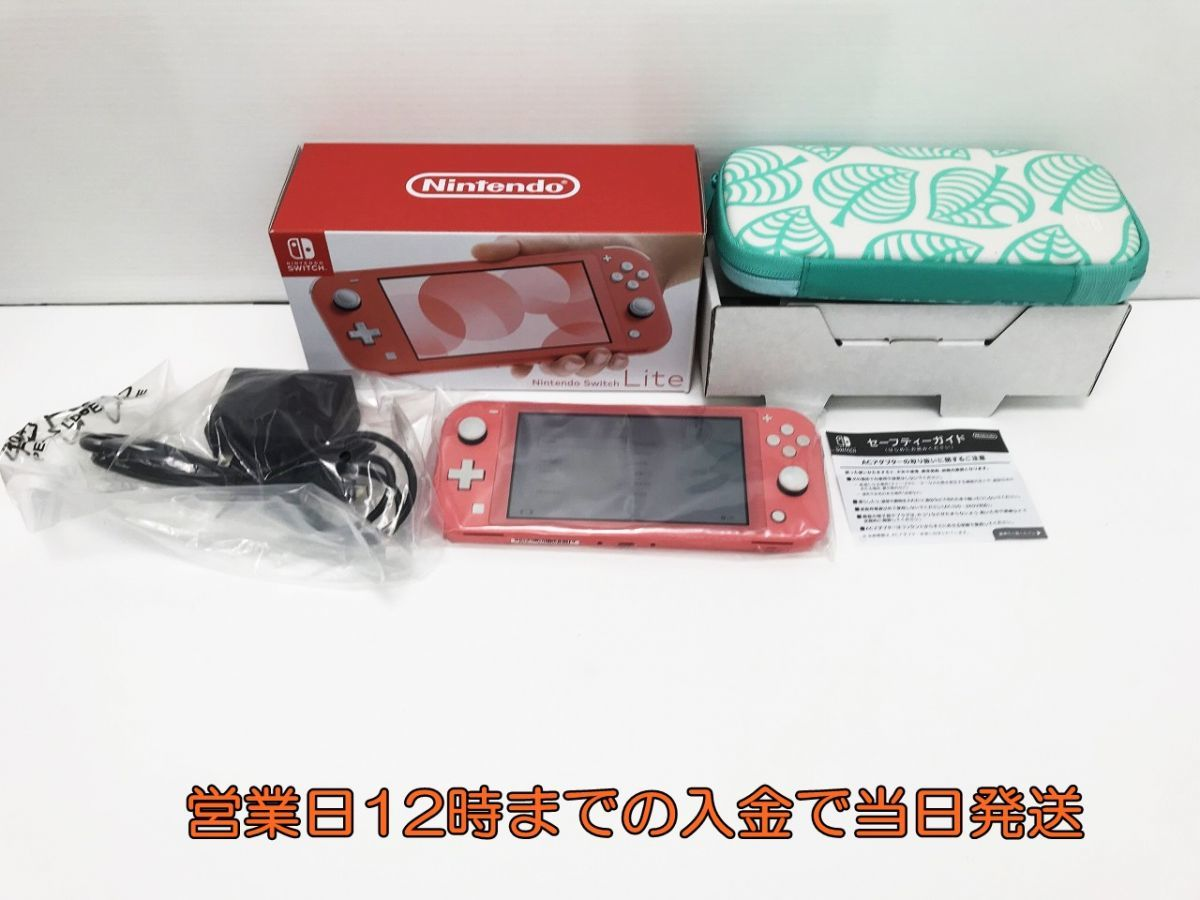 【1円】Nintendo Switch Lite コーラル ゲーム機本体 初期化動作確認済み 1A9000-159e/F4