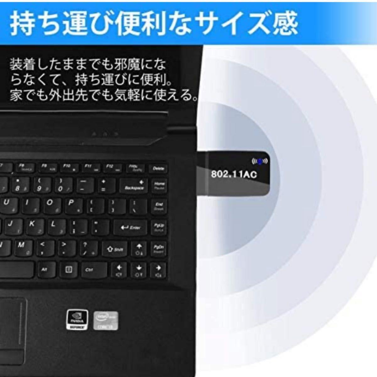 WiFi 無線LAN 超小型 USB3.0 1200Mbps 高速度 デュアル
