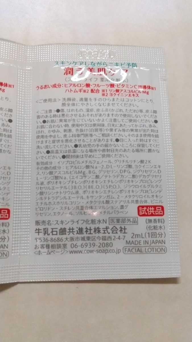 送料63円 スキンライフ 薬用 洗顔フォーム 化粧水 牛乳石鹸 試供品_画像2