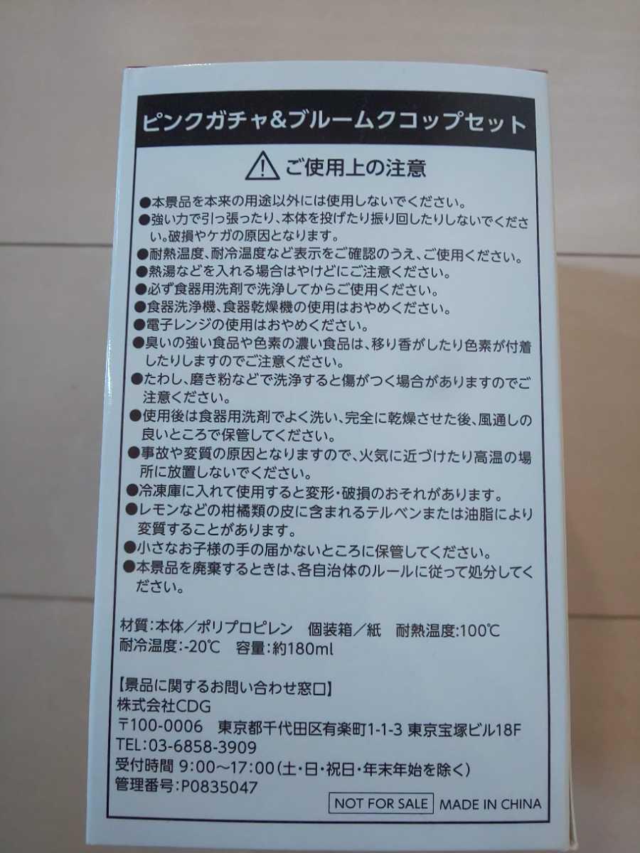 未開封 UQ MOBILE ピンクガチャ&ブルームク コップセット_画像4