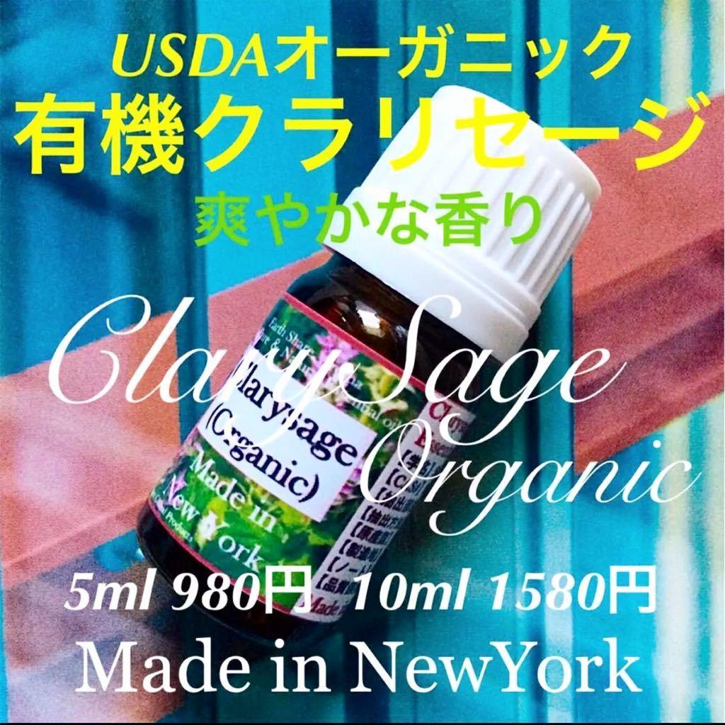 【爽やかな香り】NYより入荷有機(USDAオーガニック)クラリセージ精油5ml