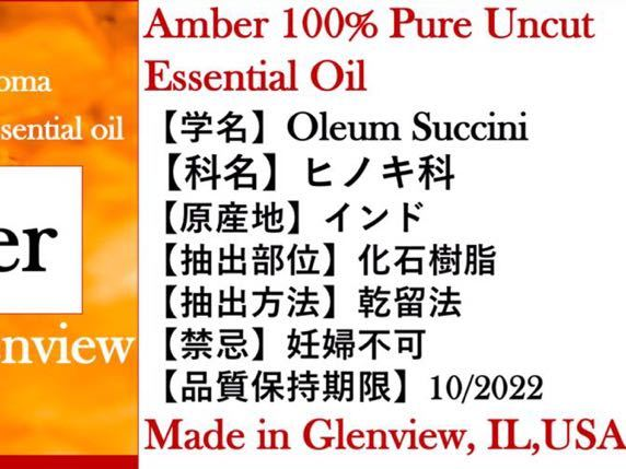 Glenviewより入荷ハイクオリティピュアUncutアンバー精油(乾留法)5ml