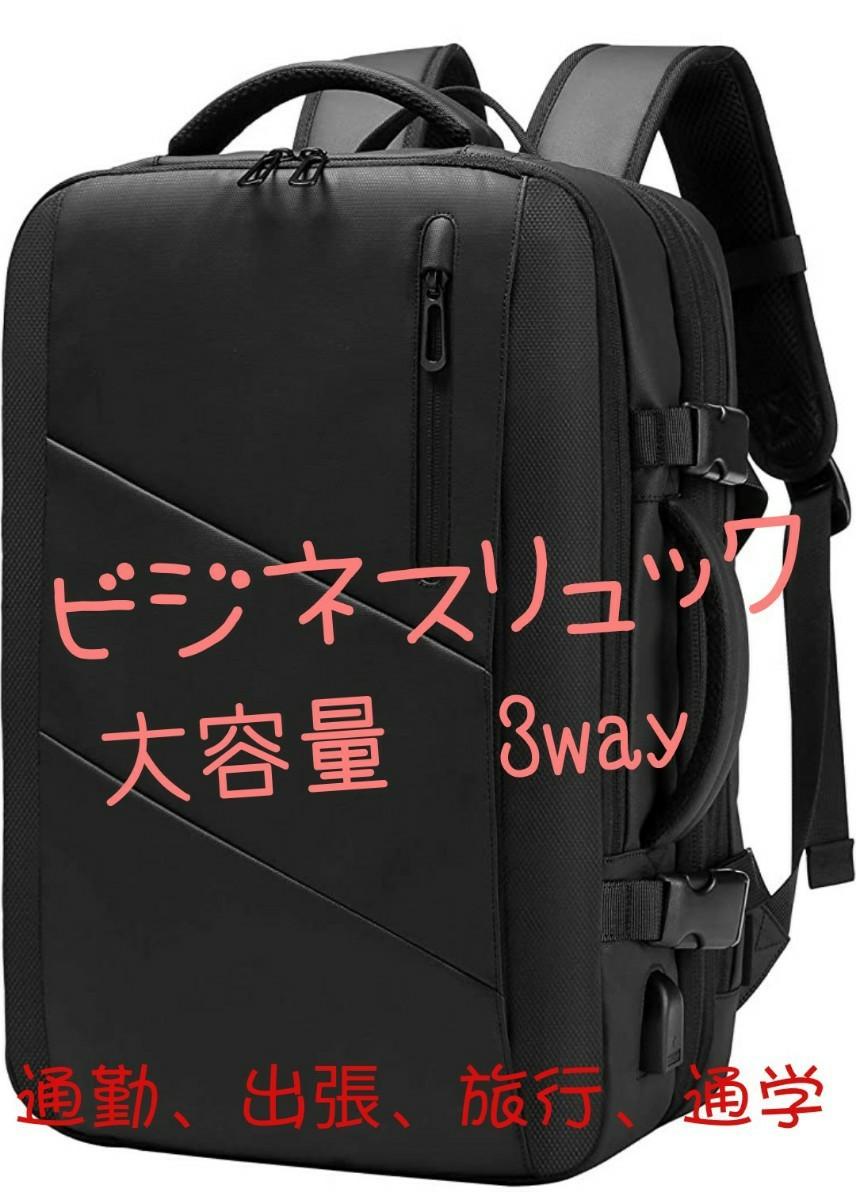 ビジネスリュック SUNOGE  3way USB充電ポート マチ拡張 撥水加工