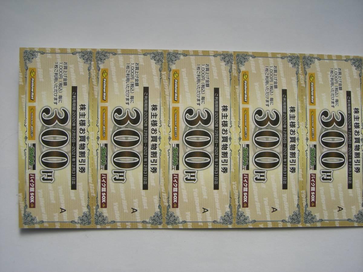イエローハットの株主優待割引券一冊 3000円分(300円券×10枚セット)+ウォッシャー液引換券_画像2
