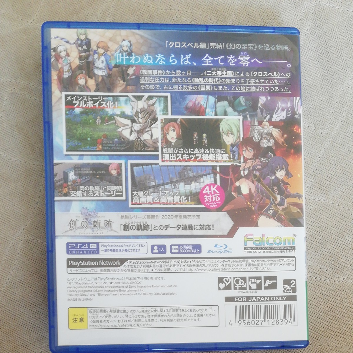 【PS4】 英雄伝説 碧の軌跡:改 PS4 PS4ソフト