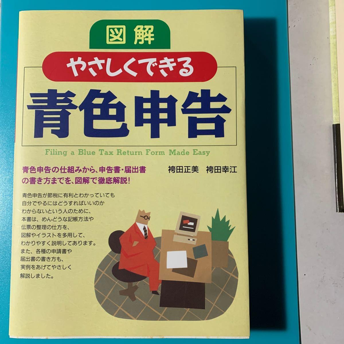図解やさしくできる青色申告/袴田幸江