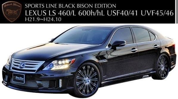 【M's】レクサス LEXUS LS 40系 LS460/L LS600h/L 中期用(H21.9-H24.10)WALD Black Bison エアロ 3点キット (F+S+R)//FRP製 ヴァルド_画像1
