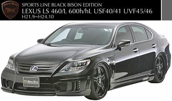 【M's】LEXUS LS 40系 中期用 LS460/L LS600h/L(H21.9-H24.10)WALD Black Bison エアロ 3点キット (F+S+R)//レクサス FRP製 ヴァルド_画像1