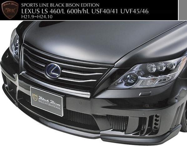 【M's】レクサス LEXUS LS 40系 LS460/L LS600h/L 中期用(H21.9-H24.10)WALD Black Bison エアロ 3点キット (F+S+R)//FRP製 ヴァルド_画像4
