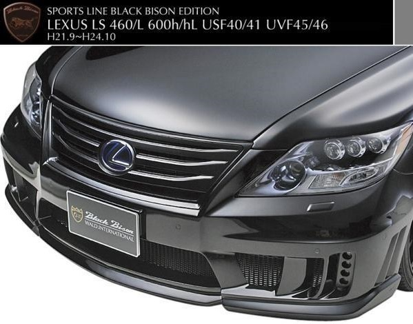 【M's】LEXUS LS 40系 中期用 LS460/L LS600h/L(H21.9-H24.10)WALD Black Bison エアロ 3点キット (F+S+R)//レクサス FRP製 ヴァルド_画像4