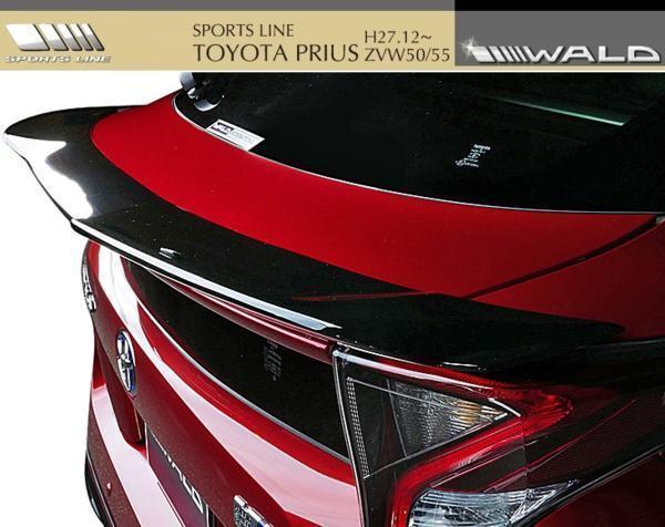 【M's】トヨタ プリウス 50系 ZVW50/55(H27.12-)WALD SPORTS LINE トランクスポイラーPRIUS FRP ヴァルド バルド スポーツライン エアロ_画像1