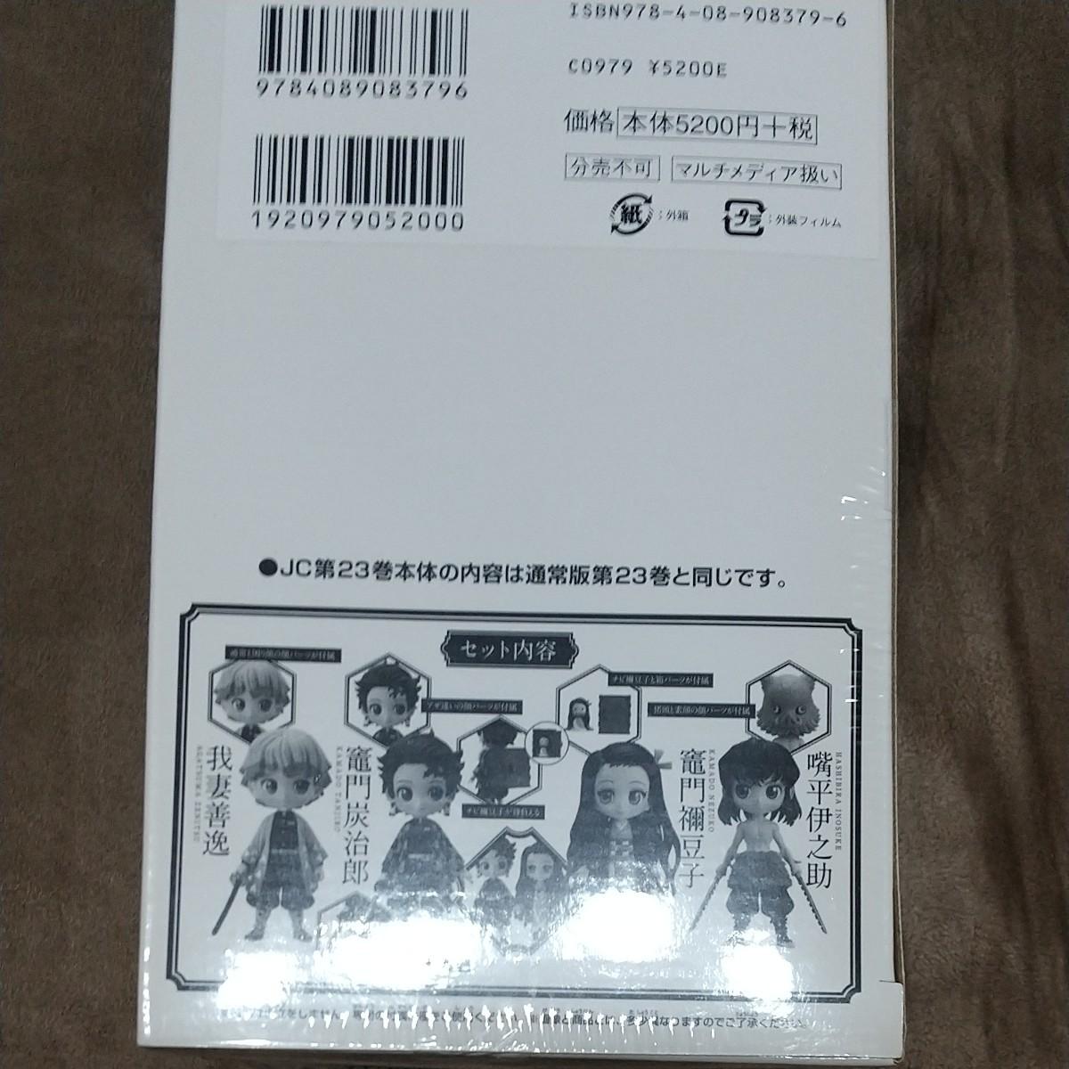 初版 鬼滅の刃 23巻 完全受注生産品