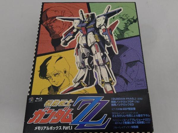 機動戦士ガンダムZZ メモリアルボックス Part.Ⅰ(Blu-ray Disc)_画像1