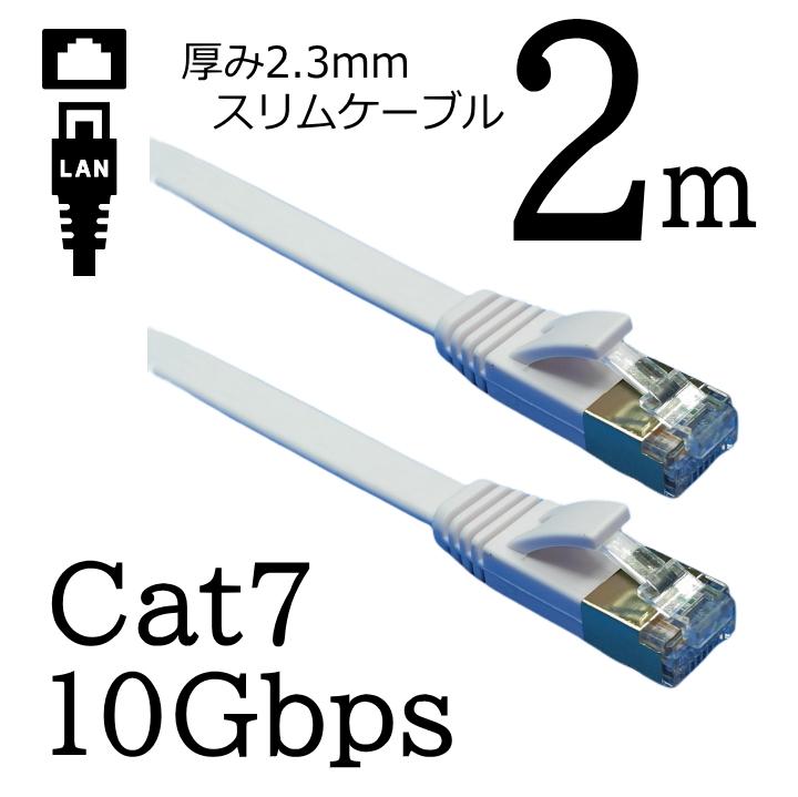 スリムフラットLANケーブル 2m Cat7 高速転送10Gbps/伝送帯域600Mhz RJ45コネクタツメ折れ防止 ノイズ対策シールドケーブル 7SM02□