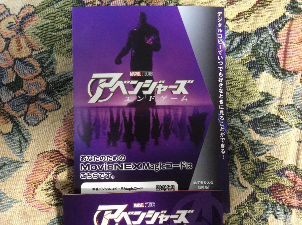 新品☆アベンジャーズ/エンドゲーム MovieNEX Magicコード (デジタルコピー)_画像2