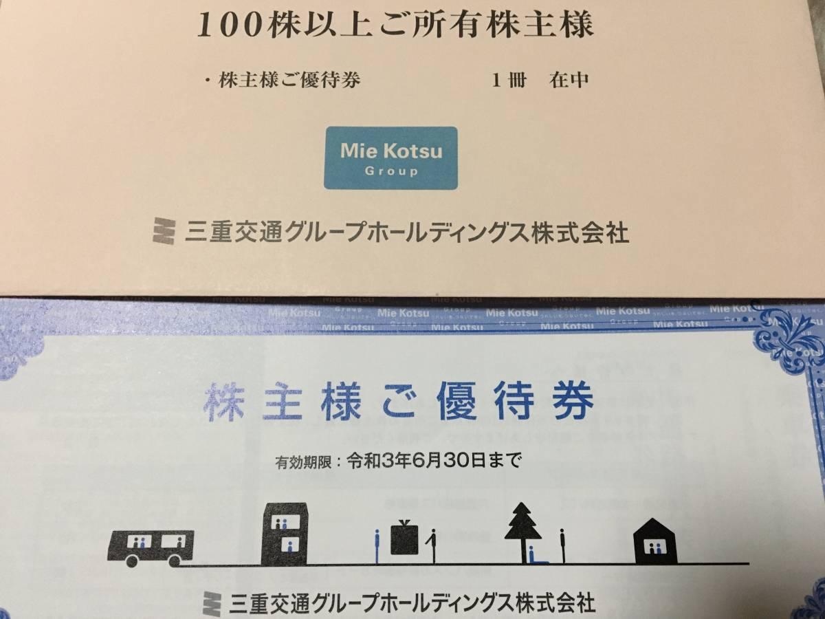 ★三重交通グループ★株主優待券★1冊★交通路線バス乗車券★_画像1