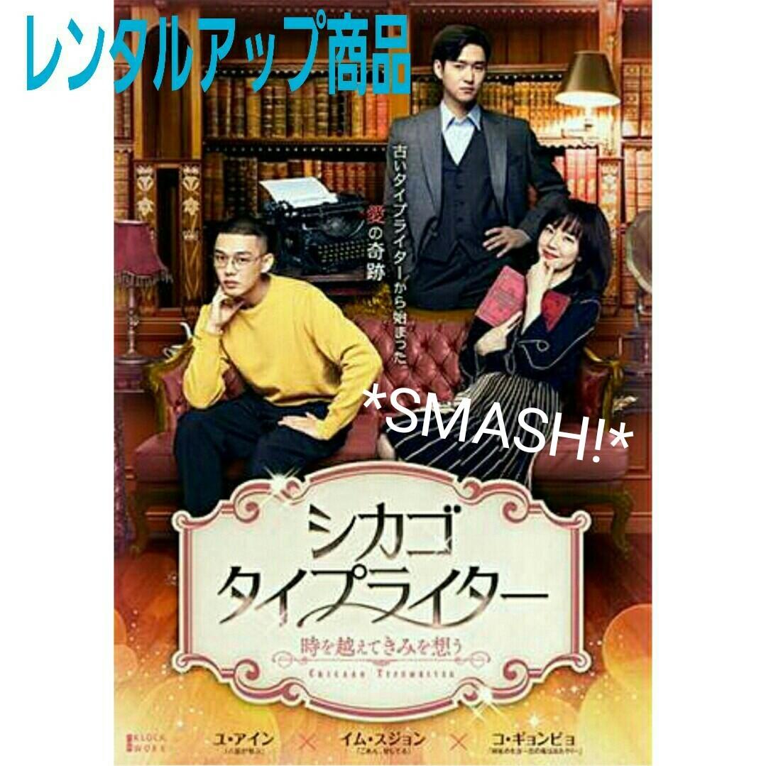 DVD 韓国ドラマ「シカゴタイプライター」 レンタル落