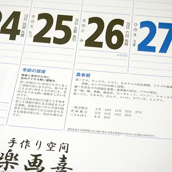 新品 有馬温泉 旅館 カレンダー 壁掛け 令和3年 2021年 未使用 非売品_画像5