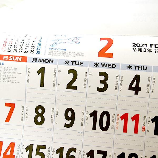 新品 有馬温泉 旅館 カレンダー 壁掛け 令和3年 2021年 未使用 非売品_画像4