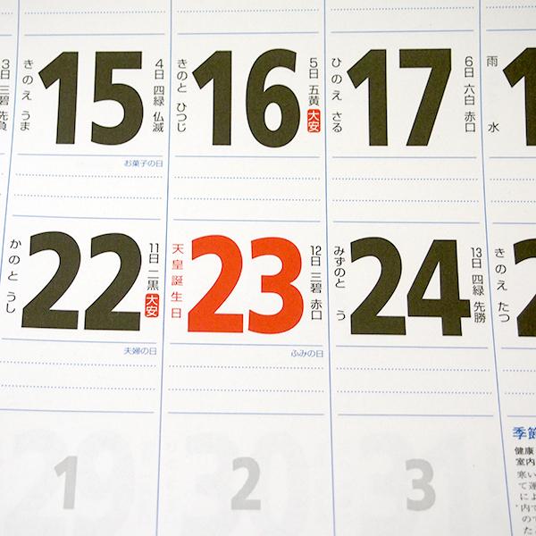 新品 有馬温泉 旅館 カレンダー 壁掛け 令和3年 2021年 未使用 非売品_画像6