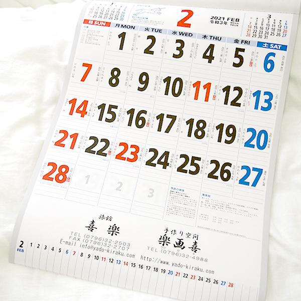 新品 有馬温泉 旅館 カレンダー 壁掛け 令和3年 2021年 未使用 非売品_画像2