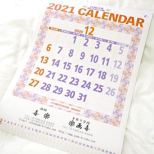 新品 有馬温泉 旅館 カレンダー 壁掛け 令和3年 2021年 未使用 非売品_画像1