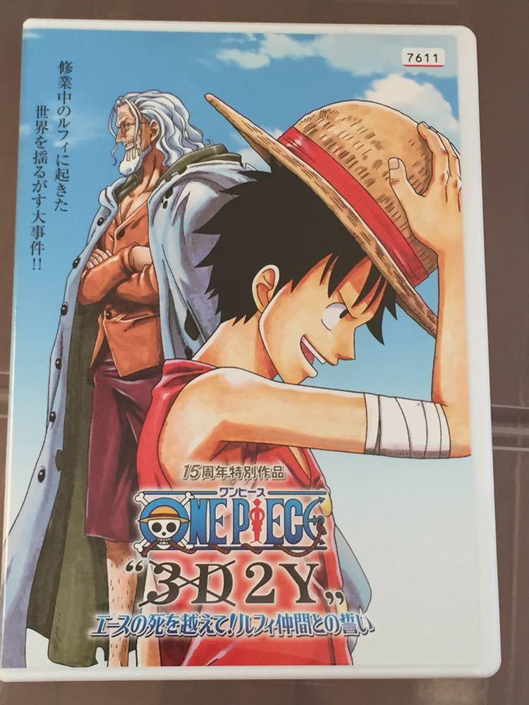 """即決!早い者勝ち!ワンピース 「TVアニメ・DVD」 ONE PIECE """"3D2Y""""エースの死を越えて! ルフィ仲間との誓い (2014年) DVD"""