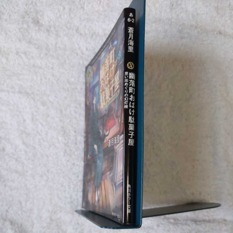 幽落町おばけ駄菓子屋 思い出めぐりの幻灯機 (角川ホラー文庫) 蒼月 海里 9784041018606_画像3