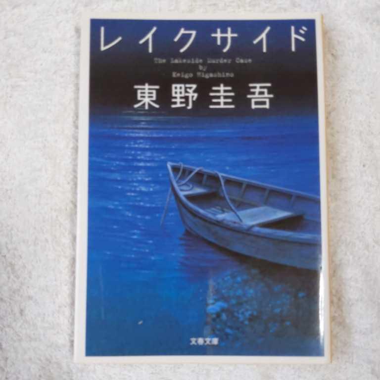 レイクサイド (文春文庫) 東野 圭吾 9784167110109_画像1